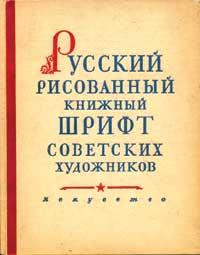Б.Титов (1953)