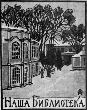 А.П.Остроумова-Лебедева. Экслибрис «Наша библиотека». Ксилография, 1929