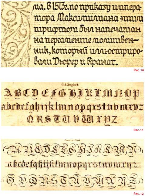 Шрифты и каллиграфия - готический шрифт - fonts - Jofo ru