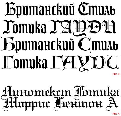 Готические типографские литеры