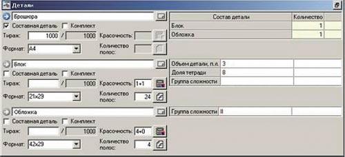 Детализация расчета в системе PrintEffect