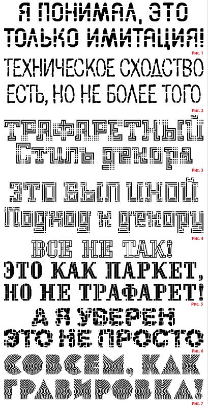 Скачать русский трафаретный шрифт, серьезный