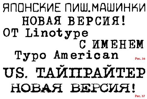 Шрифты старая печатная машинка