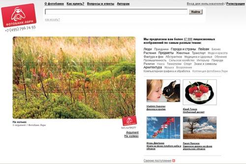 Топ-20 бесплатных фотостоков | Pressfeed. Журнал | 333x500