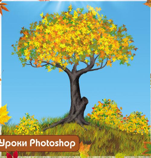 Картинки осени природа нарисовать
