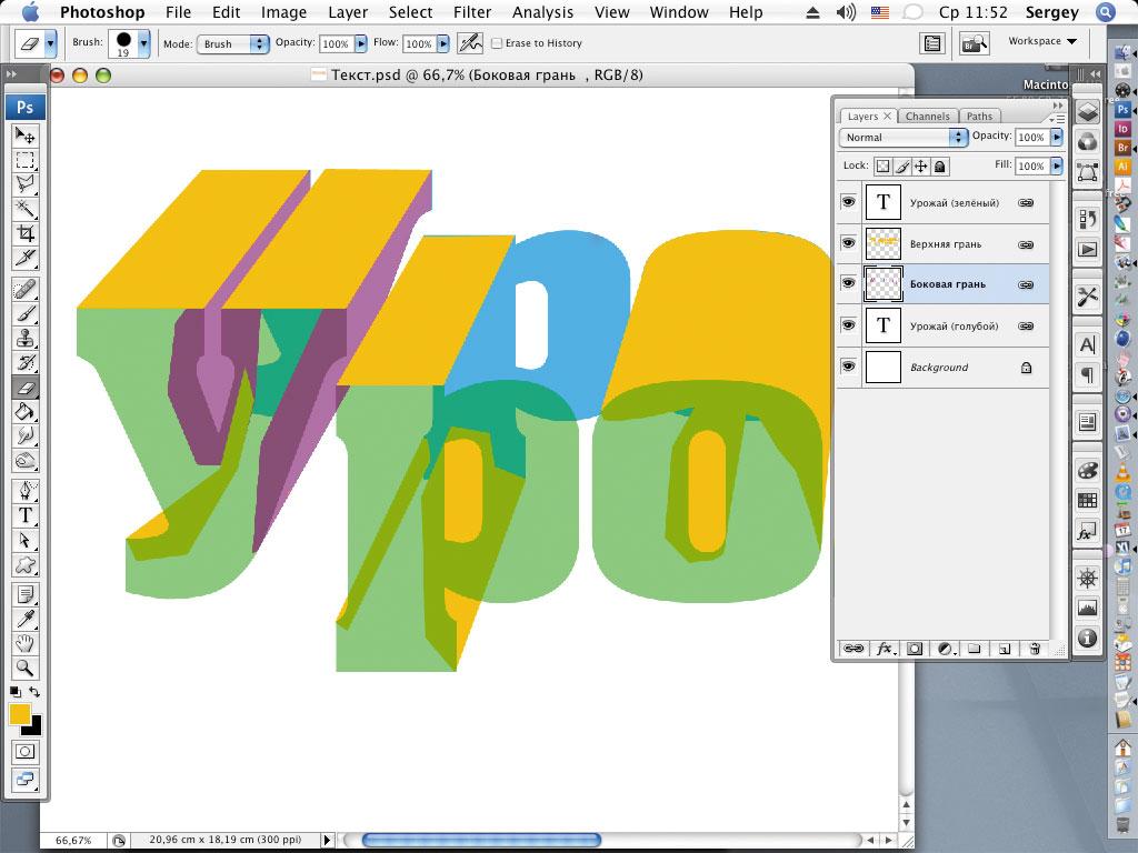 Как объемный шрифт сделать