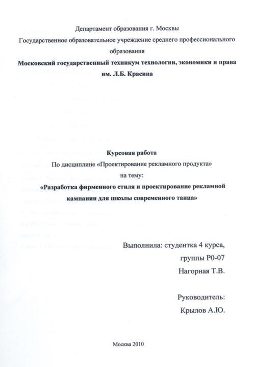 О подготовке рекламных кадров Титульный лист курсовой работы
