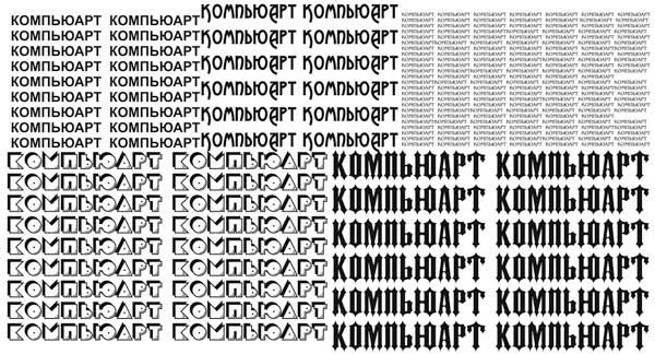 Рис. 7. Первый текстовый блок (а); группа из нескольких текстовых блоков (б); заготовка для заливки из группы объектов (в); к группе объектов применена фонтанная заливка (г); поверх группы создан текст (д); готовый эффект заливки текстом (е)