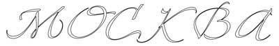 Рис. 9. Исходная прозрачная надпись