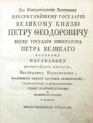 Страница с посвящением российскому императору Петру III