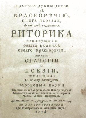Ломоносов М.В. Краткое руководство