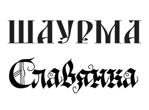 использования шрифтов