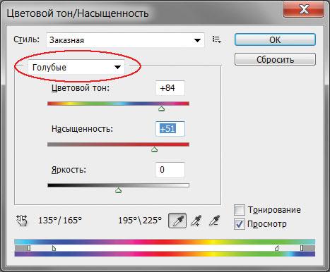 Рис.3.Использование диалогового окна Цветовой тон/Насыщенность для замены голубого цвета на сиреневый