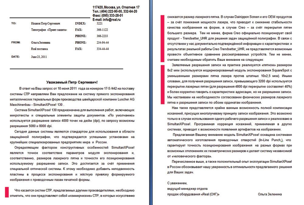 Письмо отказ на снижение арендной платы образец.