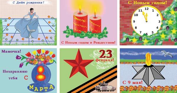Рис 10 примеры детских открыток