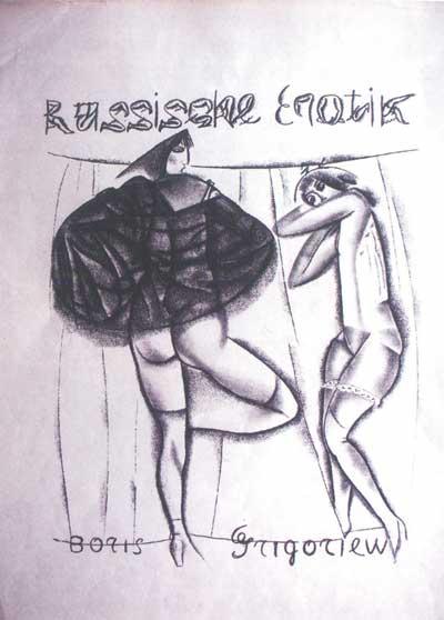 натюрморт эротический: