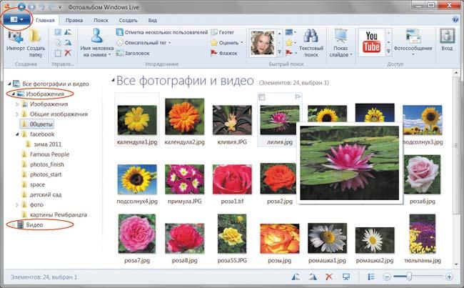 Программа Фотоальбом Windows 7 Скачать Бесплатно - фото 9