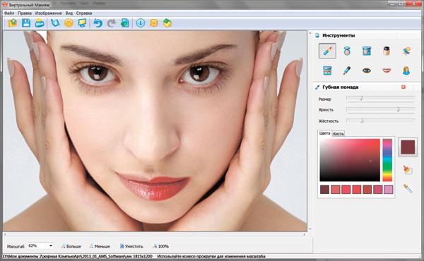 Приложения фотошопа с макияжем