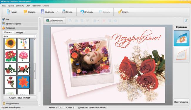 Тему медицина, как программу мастер открыток на русском языке