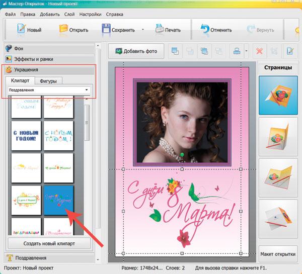 Как программу мастер открыток на русском языке, года совместной