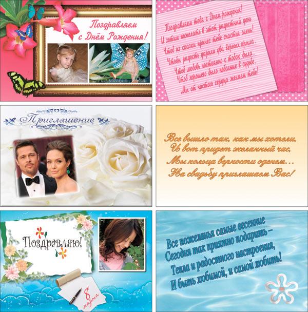 Мастер открыток 2012