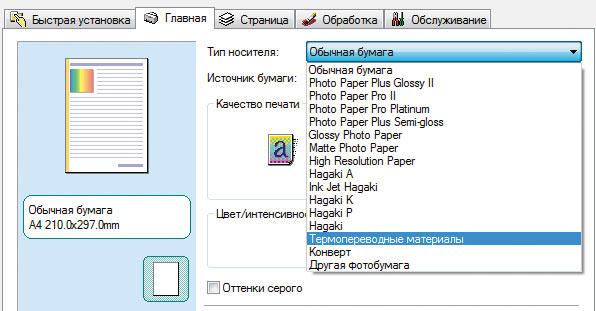 Рис. 3. Выбор специального носителя для термопереноса в настройках драйвера принтера