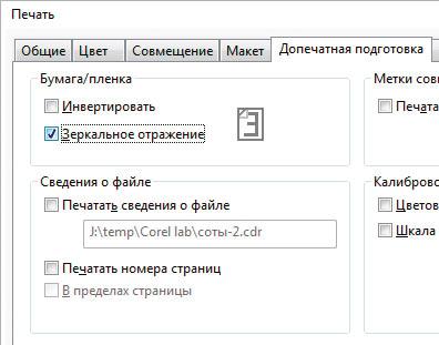 Рис. 4. Опция вывода изображения в зеркальном отражении в разделе настроек печати графического редактора CorelDRAW X7