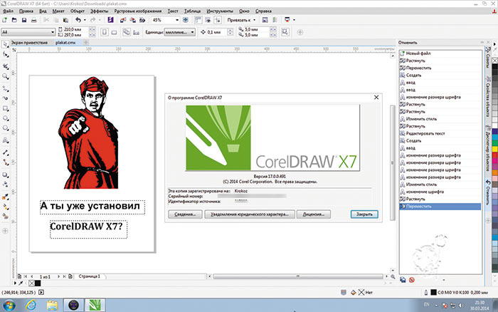 Как сделать вертикальный шрифт в corel - Bonbouton.ru
