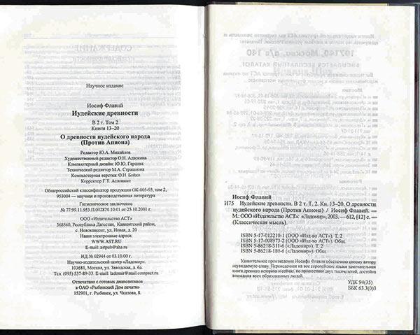 Рис. 10. Концевая страница книги