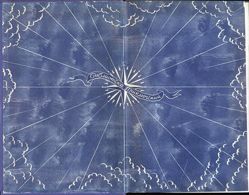 Рис. 8. Форзац книги из серии «Мир приключений»