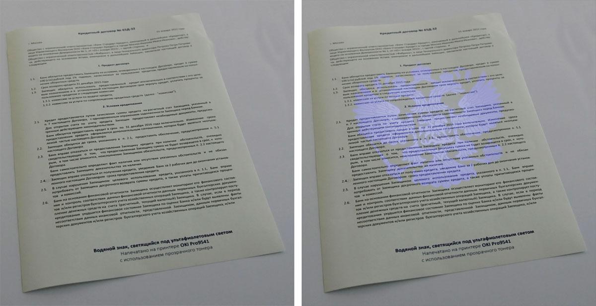 Элементы изображения, отпечатанные прозрачным тонером, практически<!-- WP_SPACEHOLDER --незаметны<!-- WP_SPACEHOLDER --в<!-- WP_SPACEHOLDER --обычных условиях (слева), но четко «проявляются» под<!-- WP_SPACEHOLDER --воздействием ультрафиолетового<!-- WP_SPACEHOLDER --излучения